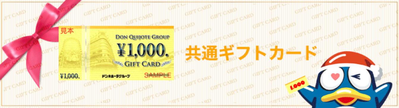 カード jcb ドンキ ギフト