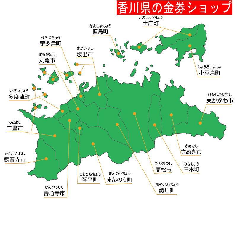 香川県の金券ショップ