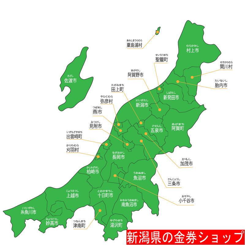 新潟県の金券ショップ