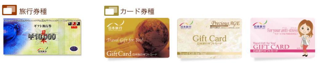 日本旅行ギフト旅行券・ギフトカード