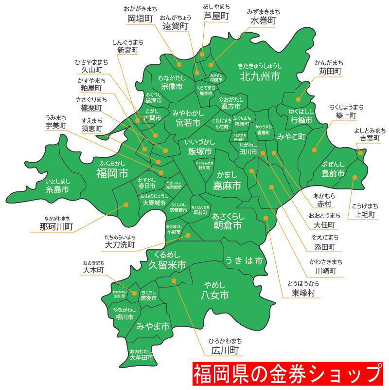 福岡県の金券ショップ