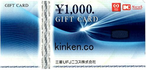 三菱UFJニコスギフトカード見本