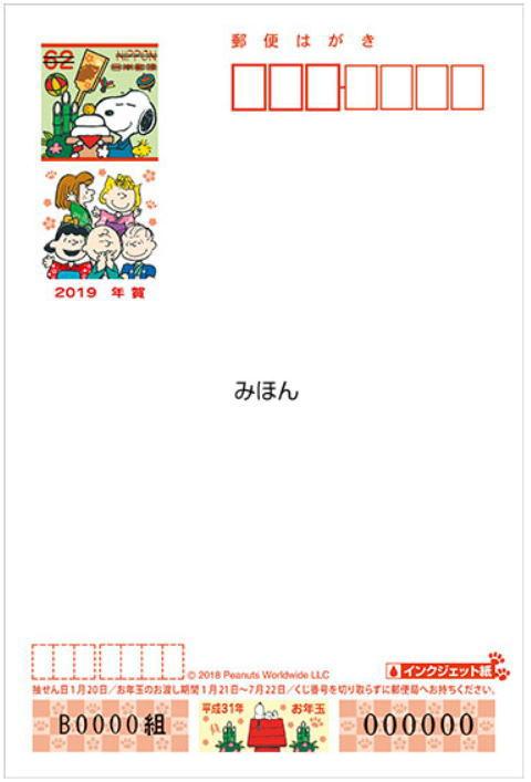 2019年スヌーピー(インクジェット)見本