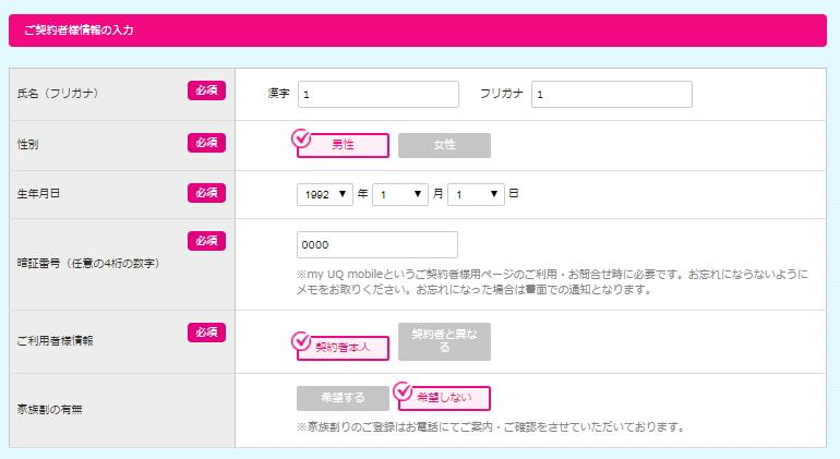 UQモバイル申込ページ3-2