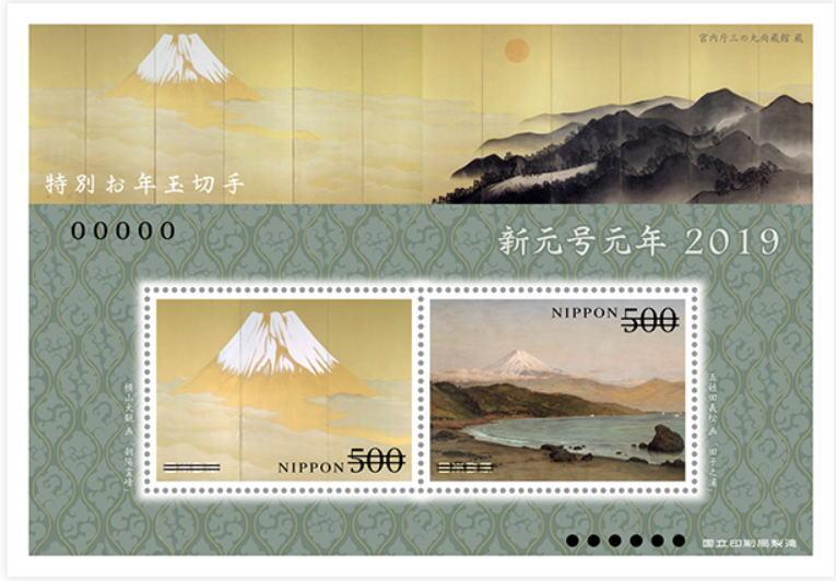 新元号令和記念特別お年玉切手シート