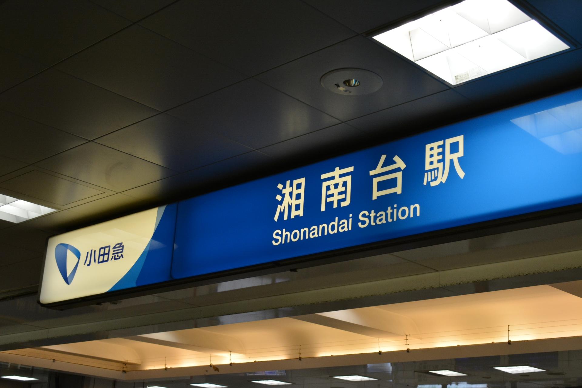 小田急線 湘南台駅 改札