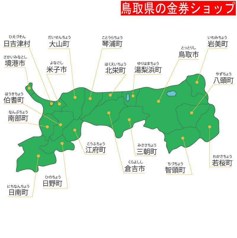 鳥取県の金券ショップ