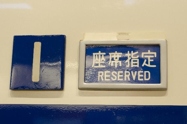 新幹線指定席・予約・変更