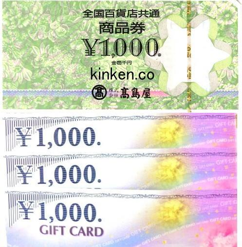 商品券・ギフトカード