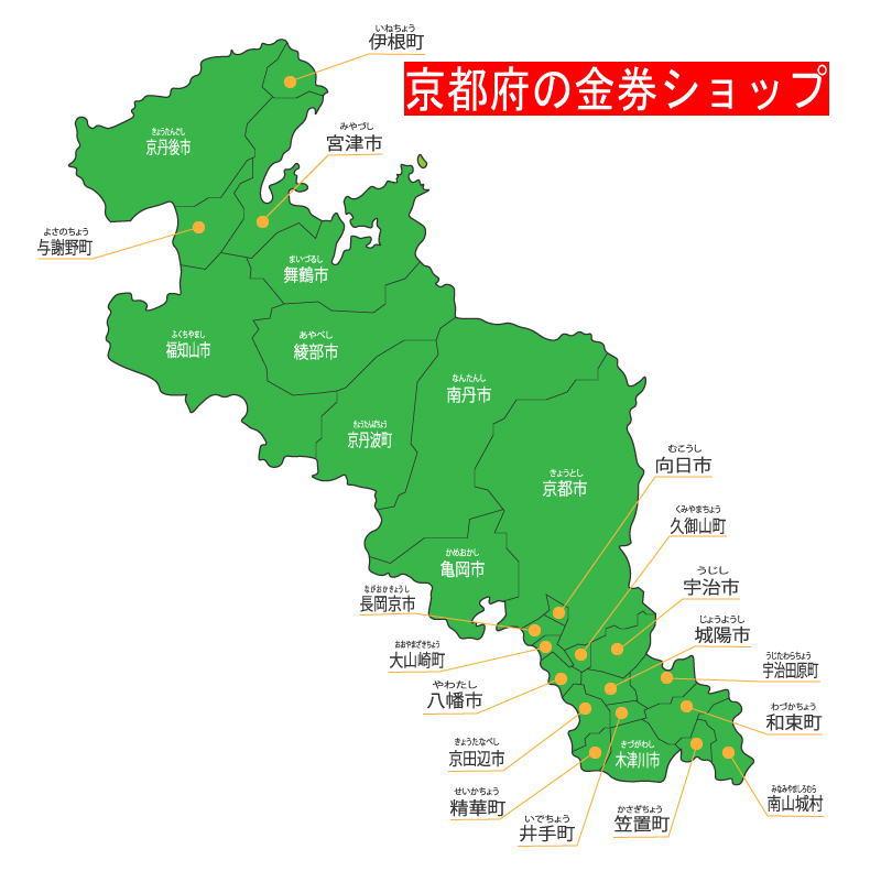 京都府の金券ショップ