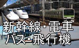 新幹線・電車・バス・飛行機