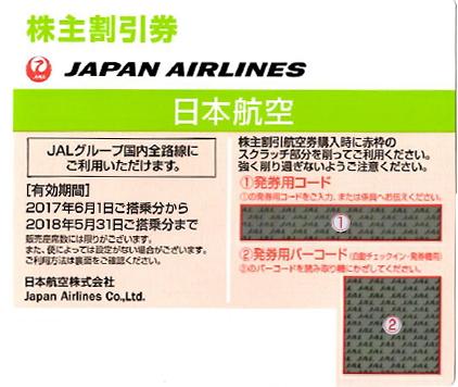 JAL株主優待券2018.5.31期限