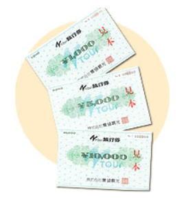 農協観光旅行券