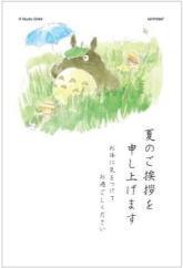 夏のご挨拶「トトロと探検隊」3枚入り640円お手軽かもめーる