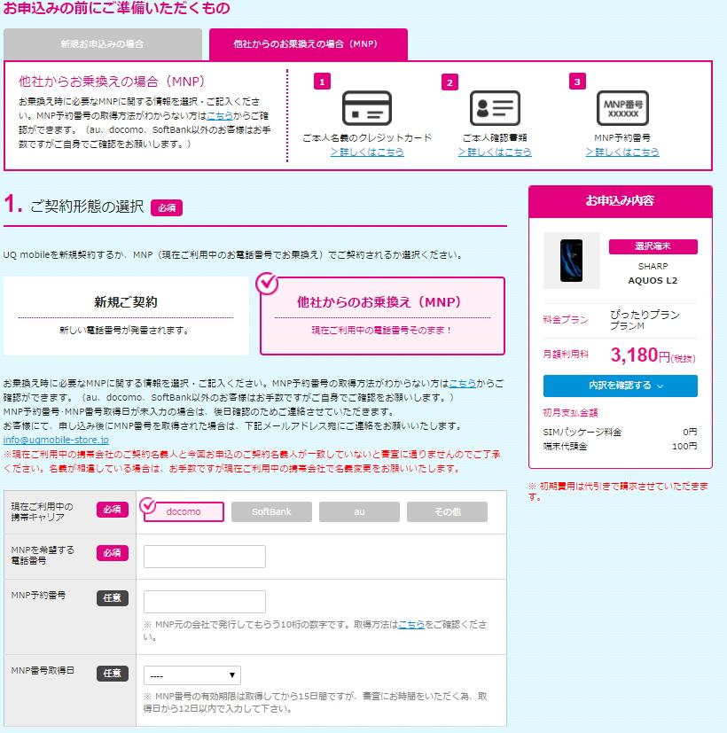 UQモバイル申込ページ2-1