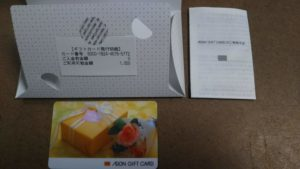イオンギフトカード内容物