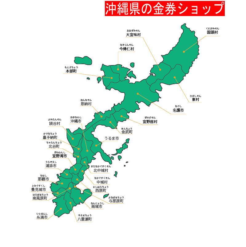 沖縄県の金券ショップ