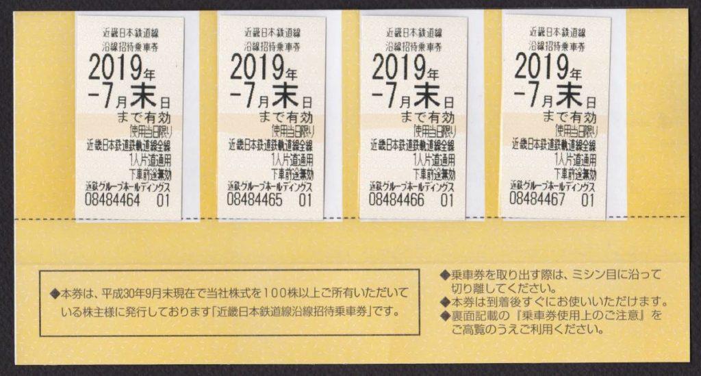 近畿日本鉄道(近鉄)株主優待券見本