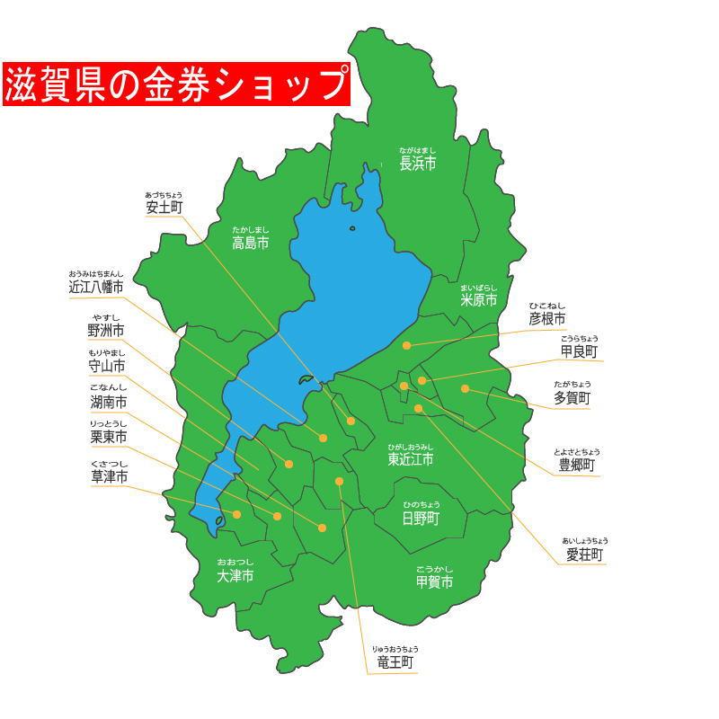 滋賀県の金券ショップ