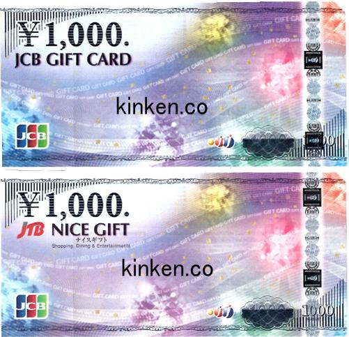 JCBギフトカード・JTBナイスギフト|見本