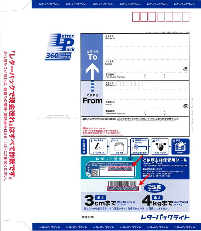 レターパックライト追跡番号記載場所