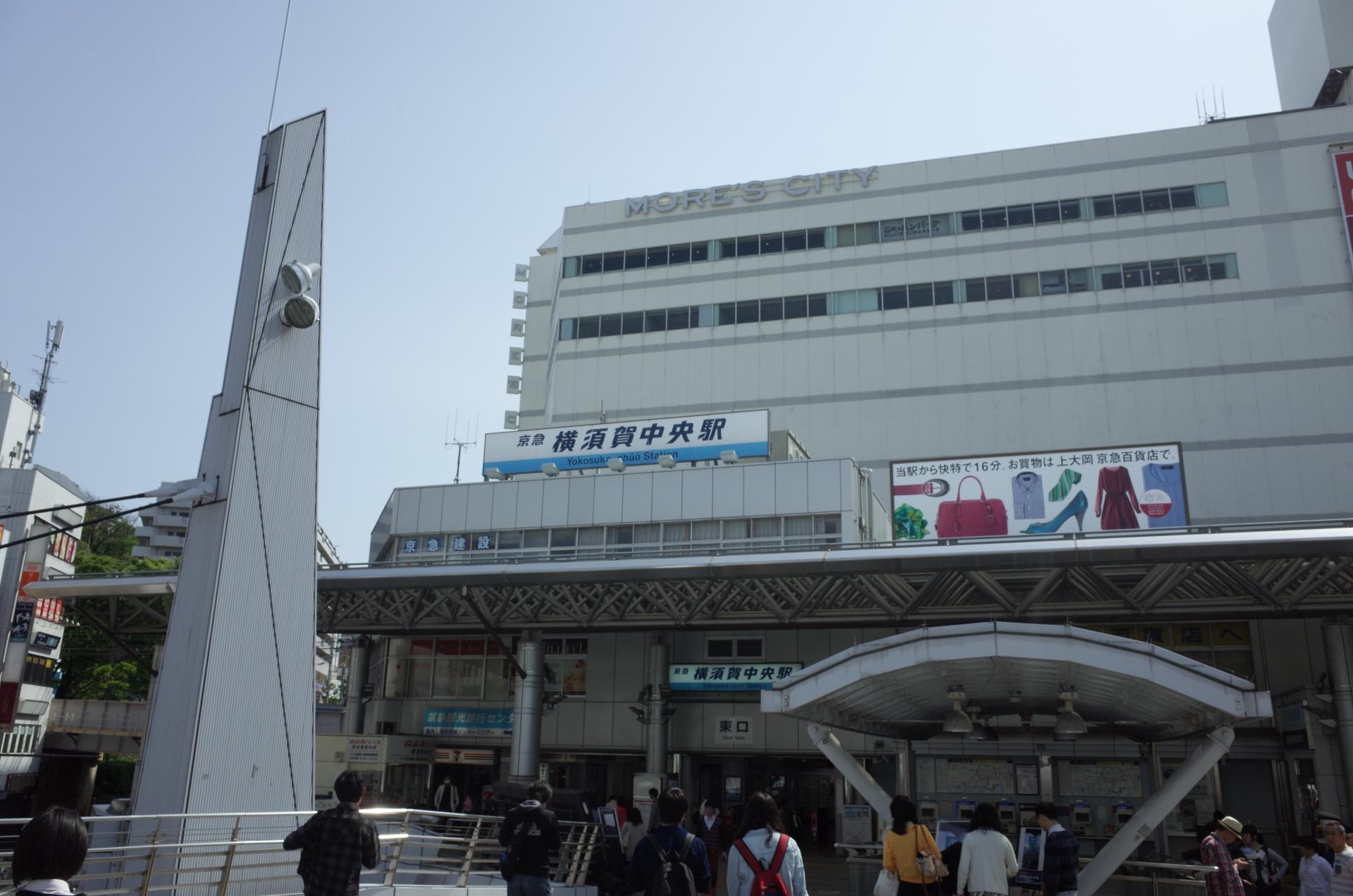 京急横須賀中央駅舎