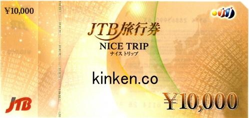 JTB旅行券(ナイストリップ)見本