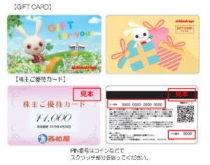 西松屋ギフトカード、カード番号とPIN番号