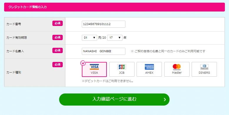 UQモバイル申込ページ3-4