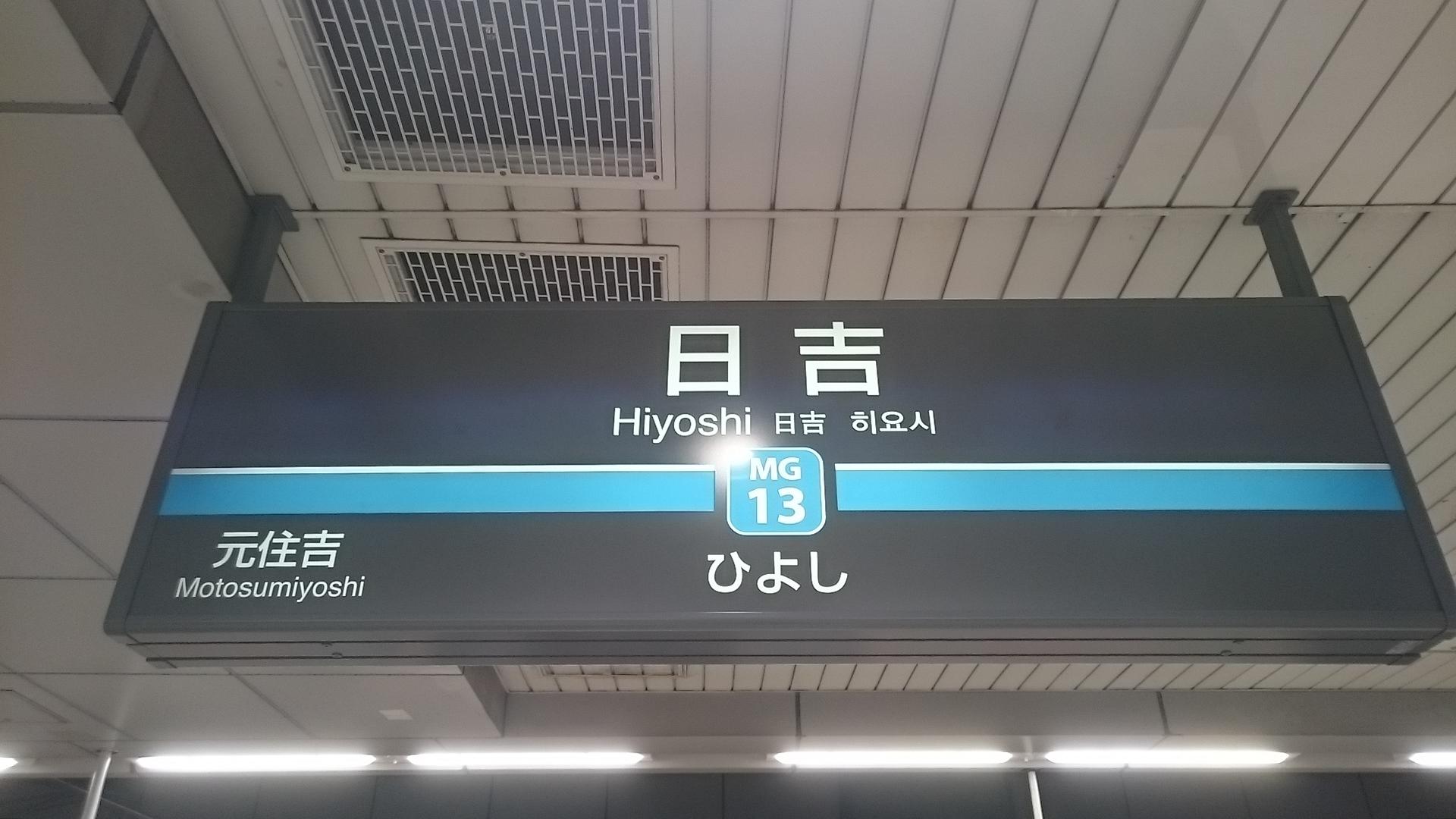 日吉駅 駅標