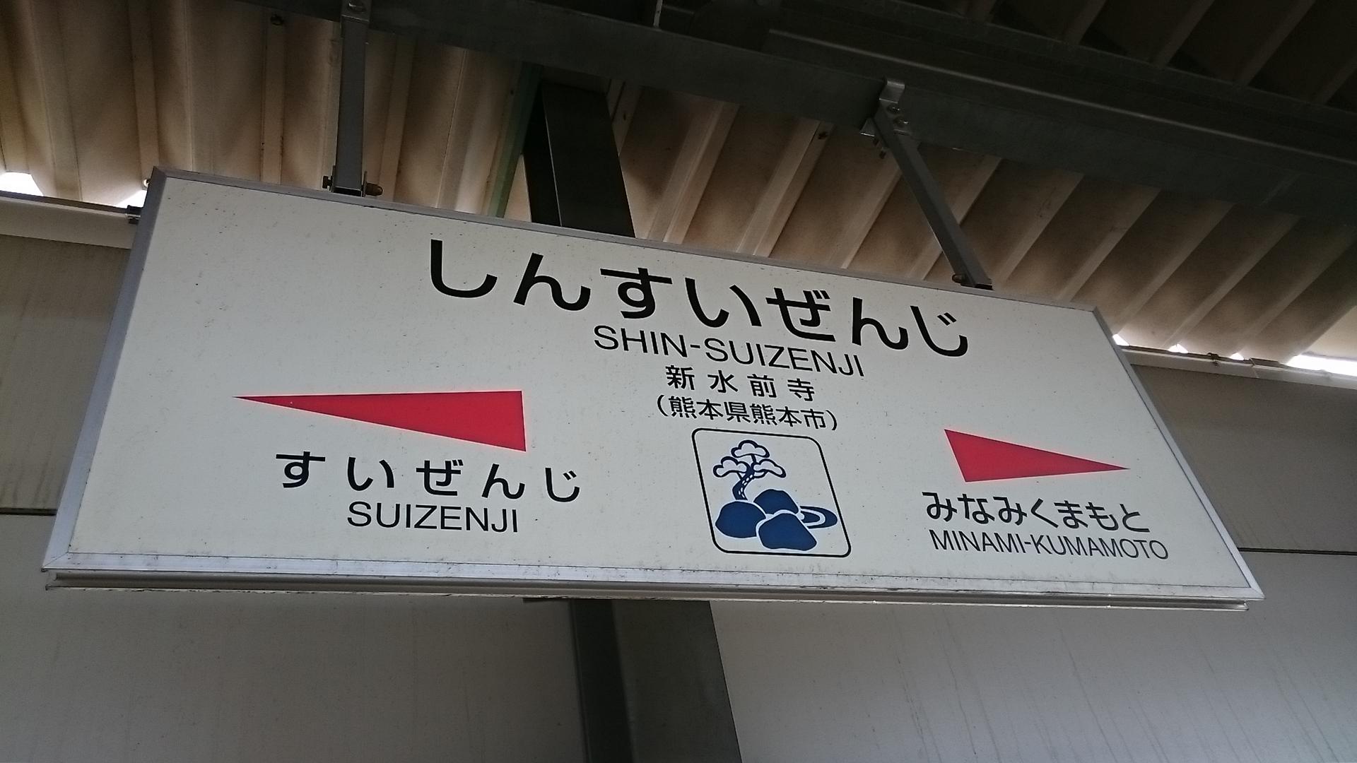 新水前寺駅 駅標
