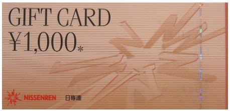 日専連ギフトカード1000円