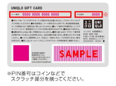 ユニクロギフトカード裏面サンプル|カード番号・PIN番号の位置