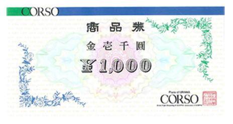 コルソ商品券