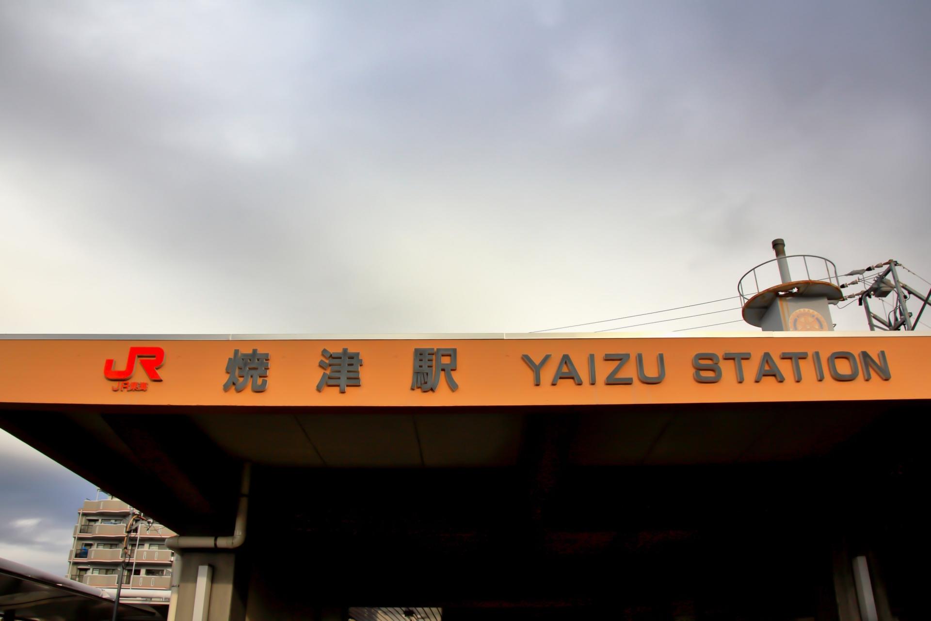 JR焼津駅