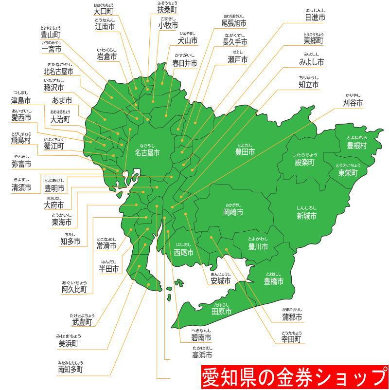 愛知県の金券ショップ