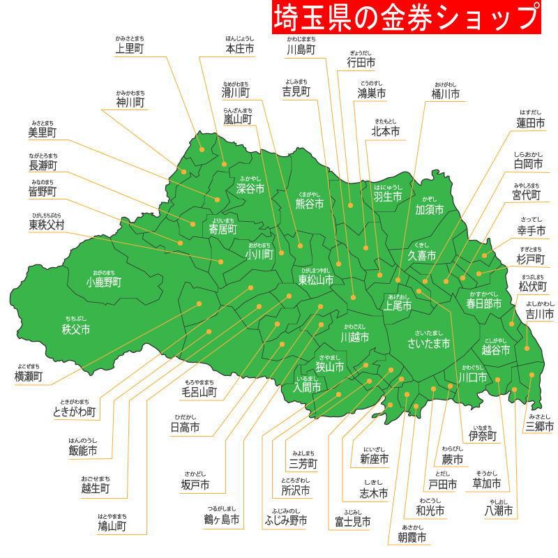 埼玉県の金券ショップ