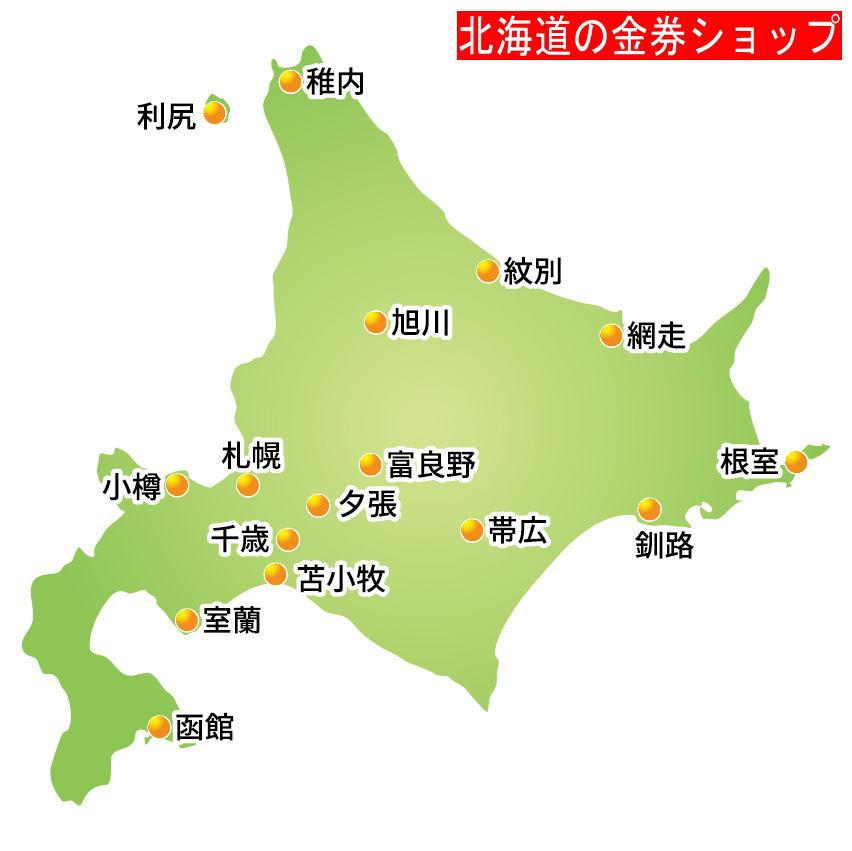 北海道の金券ショップ