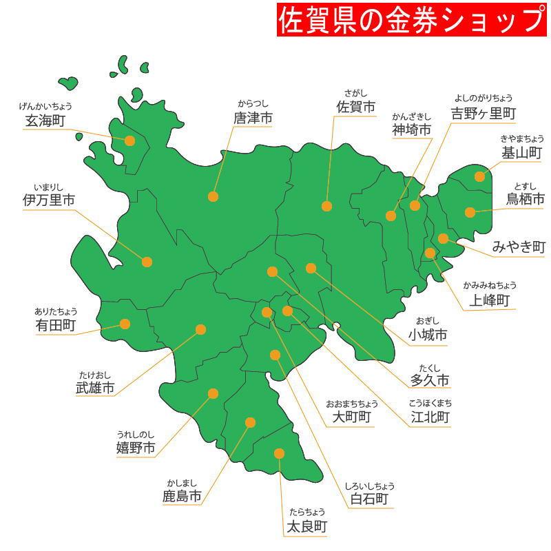 佐賀県の金券ショップ