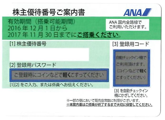 ANA株主優待券2017.11.30期限