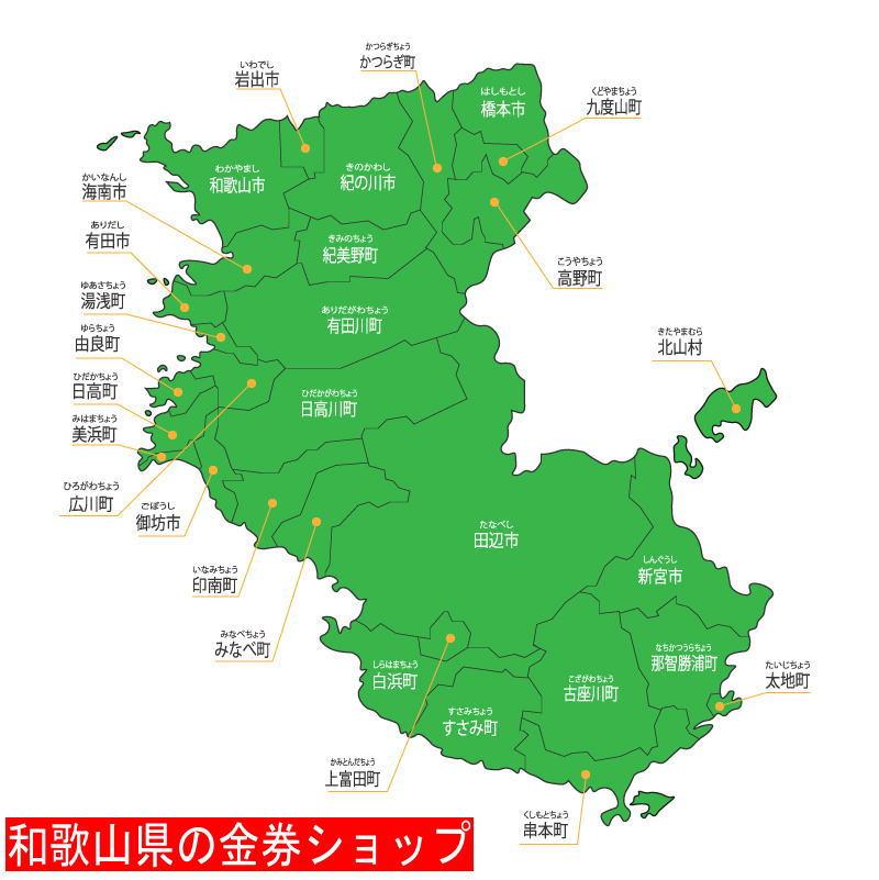 和歌山県の金券ショップ