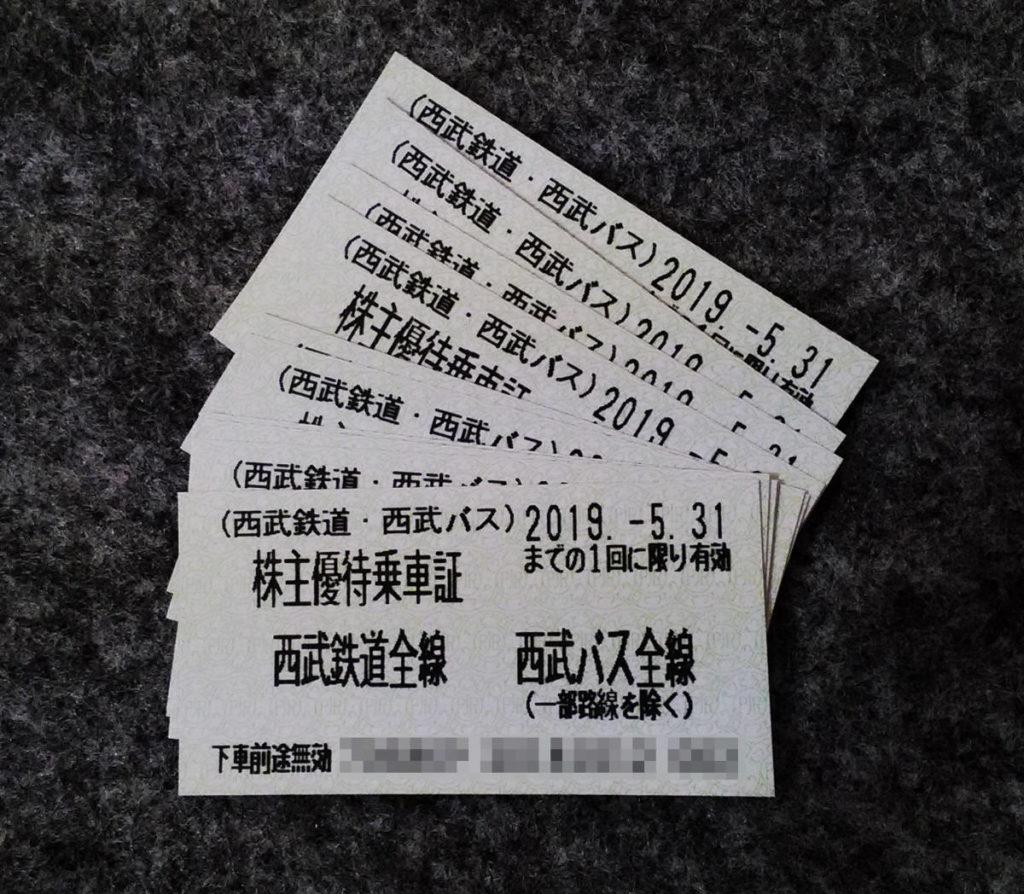 西武鉄道株主優待券(切符タイプ)見本