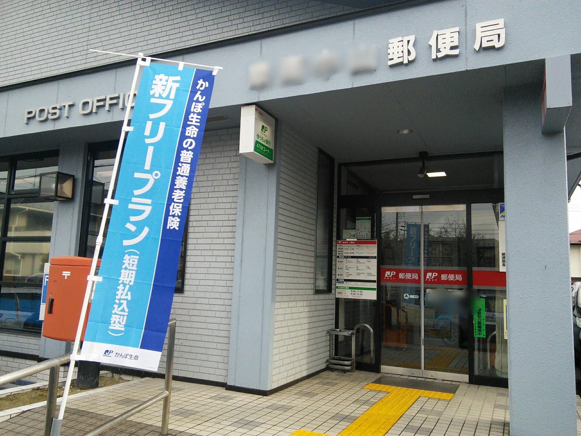 郵便局・ゆうパック・発送